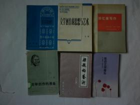 1983--1987年图书六册:《文学创作的准备》《作家谈创作》《标题的艺术》《寄语文学青年》《文学创作的思想与艺术》《回忆录写作》【合售、参阅详细描述】.