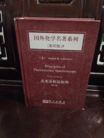 国外化学名著系列8(影印版):荧光分析法原理 (小16开,硬精装)