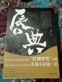 【签名本定价出】著名作家刘庆签名《唇典》