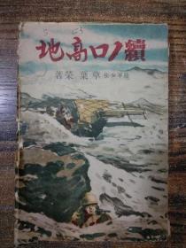 1943年《续丿口高地》日陆军少佐 草叶荣 著