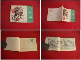 《太阴山》东周27,64开刘斌昆绘,上海1981.8一版一印,454号,连环画