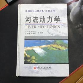 河流动力学——中国现代科学全书·水利工程