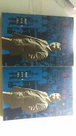 第一个总统 (上,中)两册