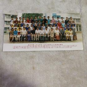 南京市第二十七中学一九九届初三(2)班毕业留念照片