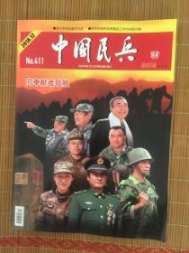 中国民兵2018年第12期