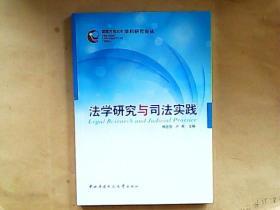 法学研究与司法实践