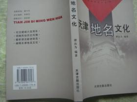 天津地名文化