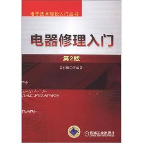 电子技术轻松入门丛书:电器修理入门(第2版)
