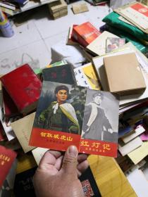 智取威虎山、红灯记、2本合售   店盒