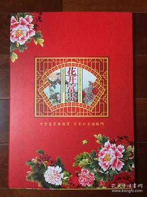 花开富贵 中华人民共和国第五套人民币十连钞吉祥号   (壹元币十枚 四枚个性化邮票一张)