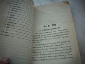 1952年-新农出版社初版-诸葛群著【 养蜂法】!