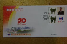 纪念封    修正药业集团20周年纪念   (1995-2015)