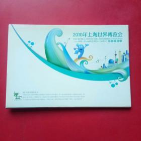 2010年上海世界博览会邮资明信片,全新全套8张