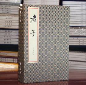 老子 (宣纸线装本)(全3册)