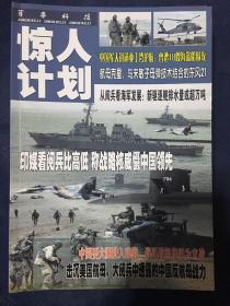 国防与军事:惊人计划