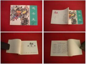 《逐栾盈》东周28,64开永远绘,上海1982.2一版一印,455号,连环画