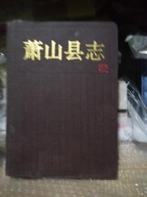 萧山县志。