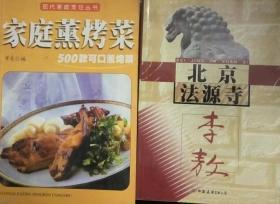 Y016 菜谱类:家庭熏烤菜(2001年1版1印)