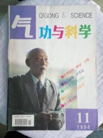 《气功与科学》94.11