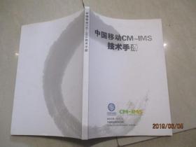 中国移动CM-IMS技术手册   16开    31号柜