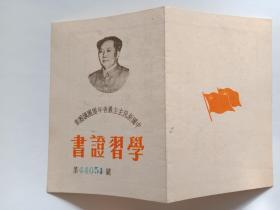 中国新民主主义青年团团纲团章学习证书