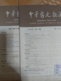 中华医史杂志。1985年第二期,第四期和售