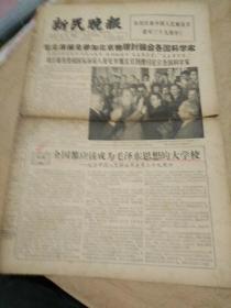 新民晚报,解放军建军三十九周年,1966年8月1日。