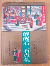 中国古典小说名著百部:醉醒石 石点头 95年一版一印 7508007778