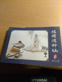 连环画 说岳全传 (38)福将遇神仙 前几页下口切到字有水印后皮