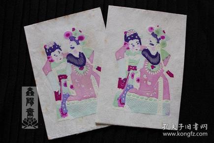 鑫阳斋。云龙纸棉纸贴京剧人物2彩色老剪纸意大利品牌收藏品