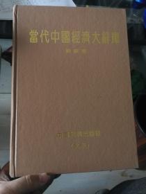 当代中国经济大辞库(财政卷)