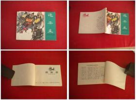 《逐栾盈》东周28,64开永远绘,上海1982.2一版一印,456号,连环画