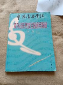 中国音乐学院,校外音乐考级全国通用教材