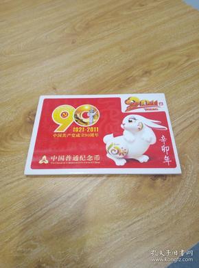 辛卯2011年中国普通纪念币/中国共产党成立90周年