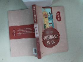图说中国通史故事--隋唐卷
