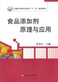 食品添加剂原理与应用