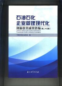 石油企业管理现代化优秀论文选编 (第25集)