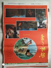 战地之灵【电影海报】二开
