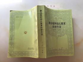 蒙台梭利幼儿教育科学方法 (外国教育名著丛书)