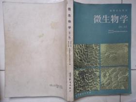微生物学教程第二版1980版