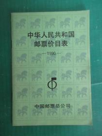 中华人民共和国邮票目表 1990