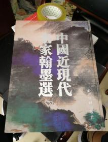 中国近现代名家翰墨选