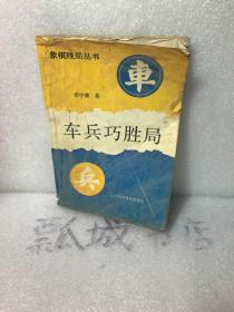车兵巧胜局(象棋残局丛书)