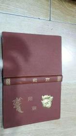 老日记本  长征  封面金属毛朱像 (主席题词、主席相、精美图片、没有使用过)