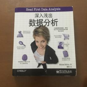 深入浅出数据分析