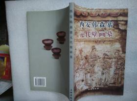 西安韩森寨元代壁画墓