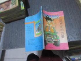 七龙珠 大魔王之谜卷 2