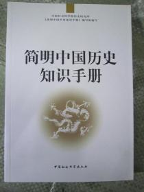 简明中国历史知识手册