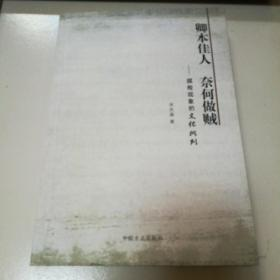卿本佳人 奈何作践:腐败现象的文化批判