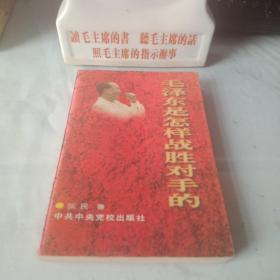 《毛泽东是怎样战胜对手的》